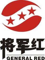 将军红实业集团有限公司
